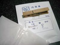 Haku33