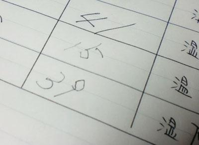 Haku49